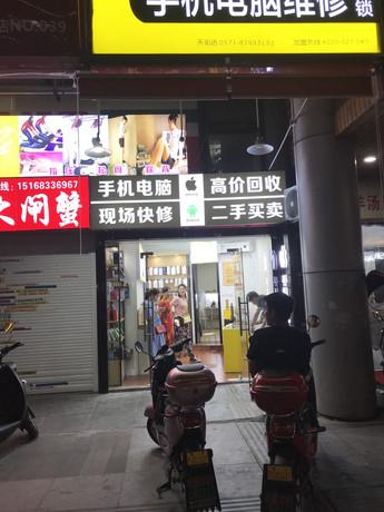 朝陽雙塔區蘋果維修點:北方格安-朝陽店評價好嗎