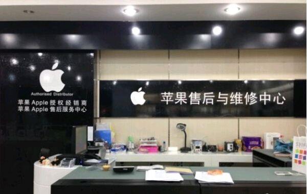 广州海珠区苹果维修点:恒洲-广州万科里店评价